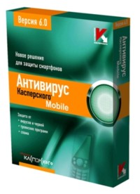 Антивирус Касперского Mobile