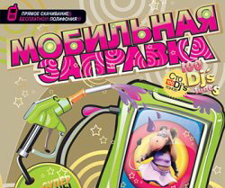 Рингтоны для Iphone 3g Dance