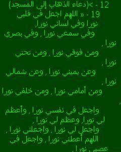 Hisn Al-Muslim