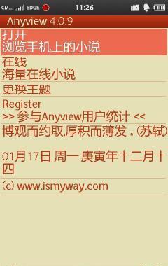 Anyview4.0