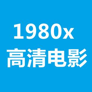 1980x高清电影