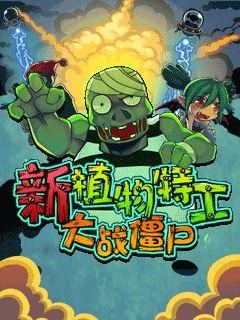 New plant agents: Zombies