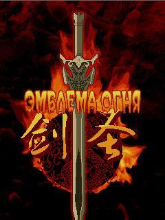 Fire Emblem: Sword of Holy Spirit