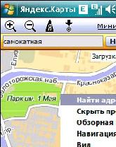 Мобильные Яндекс Карты
