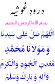 Durood Arabic