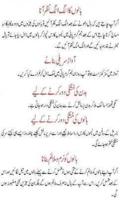 963 Hair care tips Urdu