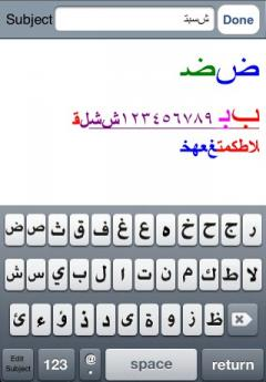 Arabic Email editor (Color, fonts, format and size) Keyboard