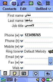 Arabic Localization UIQ