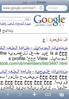 Arabic Web Search Engines