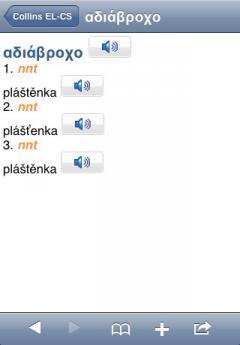 Audio Collins Mini Gem Czech-Greek & Greek-Czech Dictionary (iPhone/iPad)