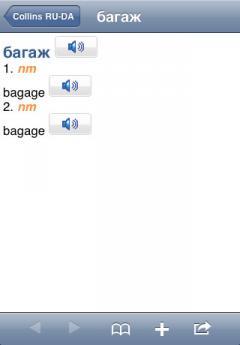 Audio Collins Mini Gem Danish-Russian & Russian-Danish Dictionary (iPhone/iPad)