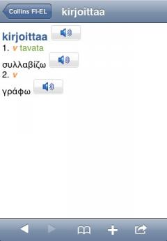 Audio Collins Mini Gem Greek-Finnish & Finnish-Greek Dictionary (iPhone/iPad)