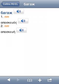 Audio Collins Mini Gem Greek-Russian & Russian-Greek Dictionary (iPhone/iPad)
