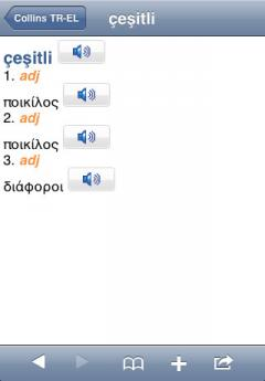Audio Collins Mini Gem Greek-Turkish & Turkish-Greek Dictionary (iPhone/iPad)