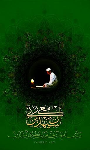 Скачать бесплатно Best Islamic Wallpapers