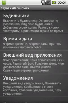 Caynax Alarm Clock Russian Language Pack