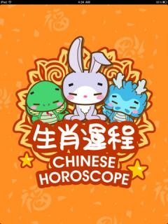 Chinese Horoscope HD