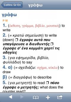 Collins Greek Dictionary (iPhone/iPad)