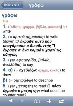 Collins Greek Dictionary (iPhone/iPad)