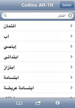 Collins Mini Gem Arabic-Turkish & Turkish-Arabic Dictionary (iPhone/iPad)