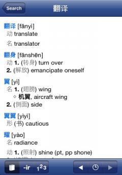 Collins Pro Mandarin Chinese-English Translation Dictionary