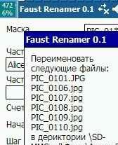 Faust Renamer