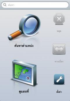 Garmin Thailand