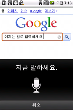 Google Korean IME (Android)