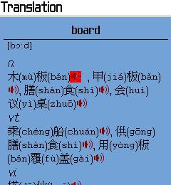 HNHSoft Talking English-Chinese Dictionary