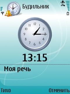 Программы для Symbian S60: Handy Alarm Pro
