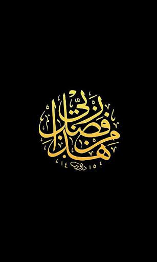 Islamic calligraphy wallpapers Arabic calligraphy wallpaper