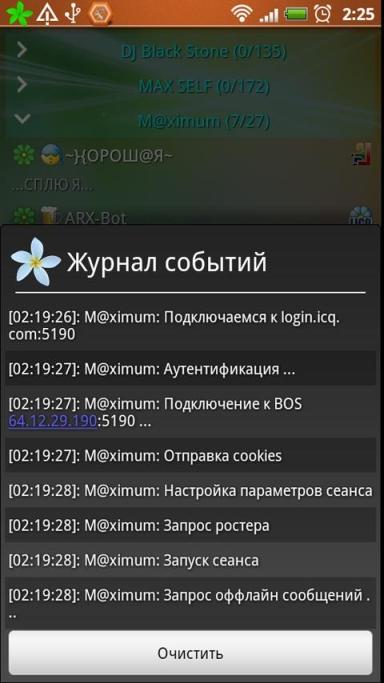 Скачать Аську Jasmine Im 5.5.1 Для Android