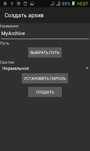 Архиватор Кудесник [ZIP, RAR]