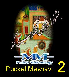 M&M Pocket Masnavi