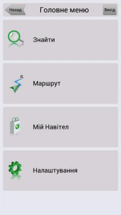 Navitel Navigator (Ukraine) for iPhone/iPad