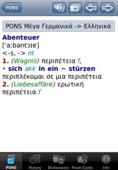 PONS Greek - German Dictionary (iPhone/iPad)