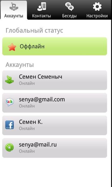 Quiet internet pager) - бесплатный клиент для передачи мгновенных сообщений