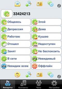 QIP Mobile Messenger (iPhone/iPad)
