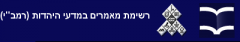 RAMBI - Index of Articles on Jewish Studies - Firefox Addon