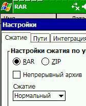 Русификатор Pocket RAR