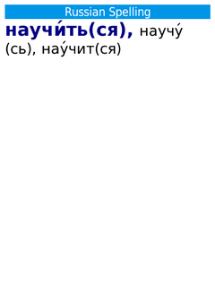 Russian Spelling Dictionary for BlackBerry Storm