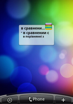 Russian Talking SlovoEd Compact Russian-Ukrainian & Ukrainian-Russian Dictionary for Android