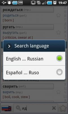 Russian Verbs Pro