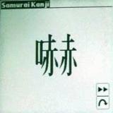 Samurai Kanji