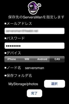 Scooop (iPhone)