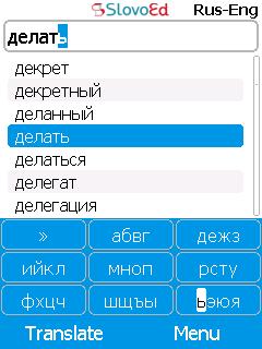 Java словарь английский