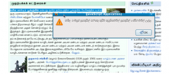 Subasa Tamil to Sinhala Transliteration - Firefox Addon