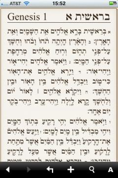 Tanach Bible - the Hebrew/English Bible