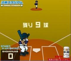 a team to bat