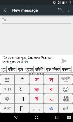 Bangla PaniniKeypad IME